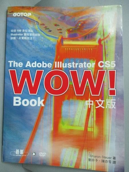 【書寶二手書T7/電腦_ZCL】The Adobe Illustrator CS5 Wow! Book中文版(附光碟)_