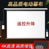 投影幕布電動幕布84寸100寸120寸150寸家用辦公遙控自動升降投影儀螢幕布投影機壁掛抗光熒幕 LX