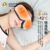 按摩儀器恢復緩解疲勞神器熱敷眼罩眼保儀眼睛按摩器 免運DF