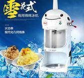 艾拓電動綿綿冰機商用奶茶店沙冰機雪花碎冰機綿綿冰機刨冰機商用igo『潮流世家』