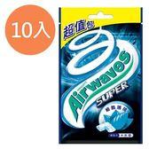 Airwaves 極酷薄荷 無糖口香糖 超值包 62g (10包)/盒