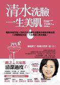 (二手書)清水洗臉,一生美肌:看診突破百萬人次的日本皮膚科名醫教你破除保養迷..