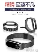 適用小米手環2腕帶 替換手錶表帶智慧運動金屬不銹鋼多彩米蘭尼龍手帶  遇見生活