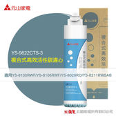 水蘋果居家淨水~快速到貨~適用元山牌飲水機~ 元山 複合式高效活性碳濾心 YS-9822CTS-3