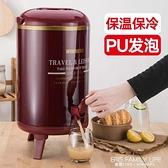歐式商用奶茶桶保溫桶豆漿桶果汁桶涼茶桶6L8L10L單龍雙龍奶茶桶 ATF 艾瑞斯
