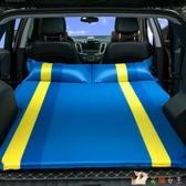 汽車充氣床墊后排SUV專用車載旅行床睡墊折疊轎車后備箱自充氣墊 HX6015【花貓女王】