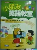 【書寶二手書T6/語言學習_PIU】小朋友英語教室_蘇雅敏_有CD
