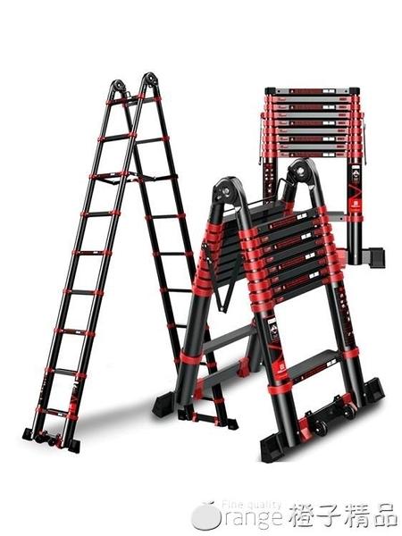 黑色款伸縮梯子人字梯鋁合金加厚折疊梯家用多功能升降梯工程樓梯『橙子精品』