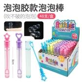 泡泡機 吹不破的泡泡棒小號迷你不易破泡泡膠泡泡機吹泡泡水兒童玩具