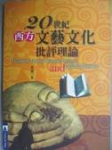 【書寶二手書T3/藝術_LRI】二十世紀西方文藝文化批評理論_朱剛