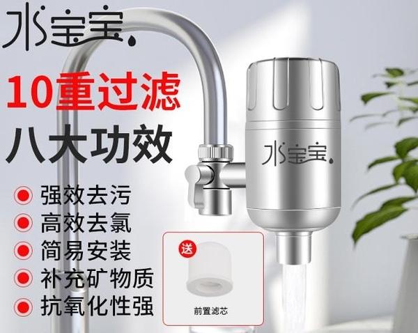 水龍頭過濾器凈水器水龍頭雙濾芯凈水機家用直飲自來水十重過濾器廚房用具設備LX