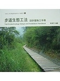 二手書步道生態工法設計暨施工手冊Trail Ecotechnology Design and Installation Handbook R2Y 957703117X