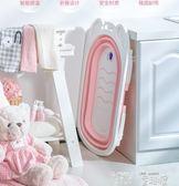 浴盆 嬰兒折疊浴盆寶寶洗澡盆大號兒童沐浴桶可坐躺通用新生兒用品初生 童趣屋