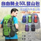攝彩@自由騎士50L登山包 多功能雙肩包 戶外包 重機包 運動健身 登山旅行露營 大容量 50公升