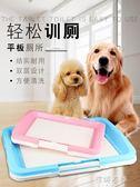 狗廁所泰迪小號狗便盆中小型犬比熊邊牧廁所寵物狗狗用品狗尿盆YYP 蓓娜衣都