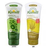 Kamill 經典(12098) / 洋甘菊蘆薈(20956)護手霜 100ml《Belle倍莉小舖》