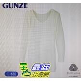 [COSCO代購] W70781 Gunze 郡是日本製純羊毛保暖衣 L