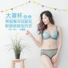 內衣【小百合】 D E 集中/無痕/輕塑...