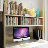 書架 創意桌上學生書架電腦架桌面小書架置物架簡易收納辦公架【快速出貨】