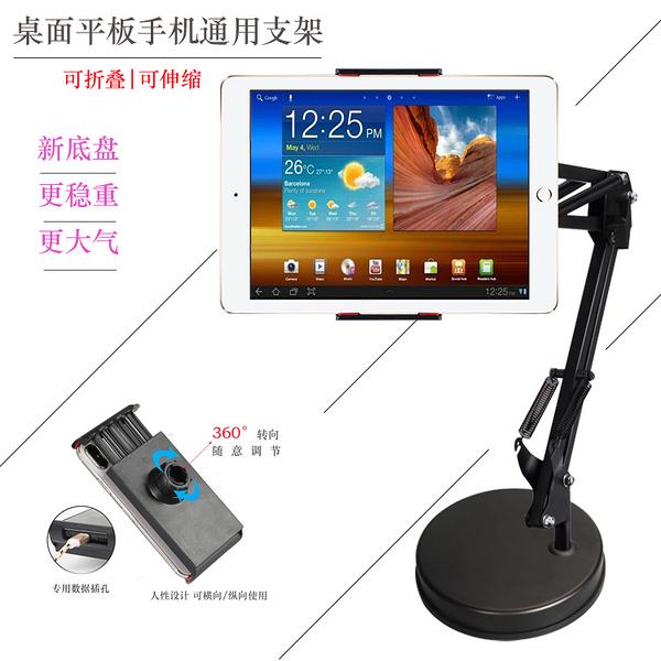 直播懸臂支架圓盤懶人支架桌面多功能手機平板支架 潮流衣舍