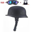 復古頭盔 哈雷頭盔 二戰德國頭盔德軍盔 哈雷半盔 大龜王太子盔