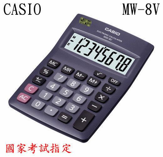 MW-8V卡西歐CASIO國家考試公告指定計算機