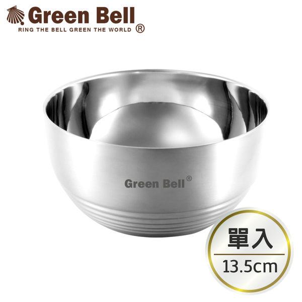 GREEN BELL綠貝 永恆316不鏽鋼雙層隔熱碗13.5cm(單入) 飯碗 麵碗 不銹鋼碗 防燙碗