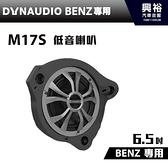 【DYNAUDIO】丹麥原裝BENZ C系列、GLC系列、E系列適用6.5吋低音喇叭M17S*公司貨