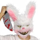 特賣面具抖音同款兔子面具血腥毛絨化妝舞會成人派對cos可愛動物頭套男女