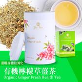 【德國農莊 B&G Tea Bar】有機檸檬草薑茶 中瓶 (150g)