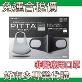 【免運費】【好市多專業代購】 Pitta 高密合可水洗口罩30入(灰15片+亮灰15片) 非醫療用