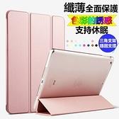 現貨 悅色系列 iPad Pro 10.5 智能休眠 平板皮套 三折支架 散熱 翻蓋皮套 全包 防摔 平板保護套