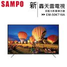 SAMPO聲寶 超質美LED電視(EM-50KT18A)