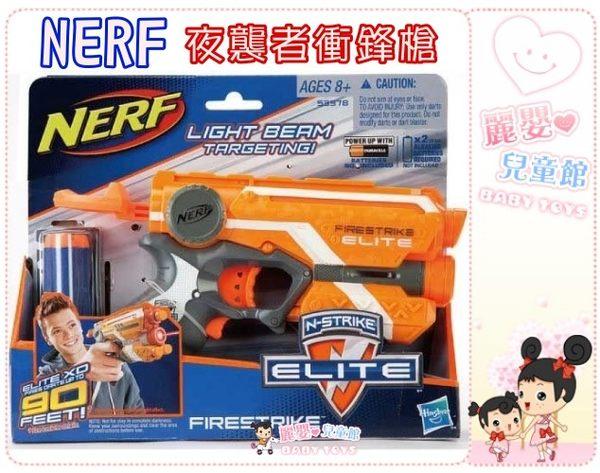 麗嬰兒童玩具館~孩之寶Hasbro-NERF Elite 夜襲者紅外線衝鋒槍.兒童射擊玩具