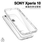 SONY Xperia 10 防摔殼 手機殼 空壓殼 透明 軟殼 保護殼 氣墊 保護套 果凍套 超薄 手機套