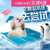 寵物冰墊狗狗涼墊夏天多功能涼席狗窩墊散熱降溫防水夏季寵物用品FA【萬聖節】