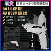 電動起子 電動螺絲刀 變形鋰電鑽 多功能充電式锂電起子機 迷你螺絲刀套裝 塑盒裝47件套【現貨】
