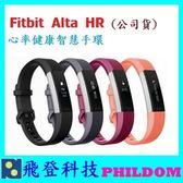 Fitbit Alta HR 健康手錶 心率偵測 睡眠追蹤 健身手環 公司貨 AltaHR 心率運動手環