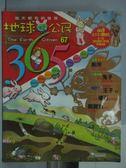 【書寶二手書T4/少年童書_ZDX】地球公民365_第67期_國寶魚等_附光碟