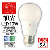 【旭光】LED 10W 全電壓 綠能燈泡 白光5入