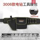 加厚耐磨工具腰包電工多功能維修小號便攜工具包大號帆布收納袋男 NMS名購新品