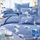 銀纖維 60支天絲床包兩用被四件組 雙人5x6.2尺 曼蒂尼-藍 100%頂級天絲 萊賽爾 TENCEL BEST寢飾
