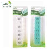 【Fullicon護立康】7格長型藥盒(白/綠)