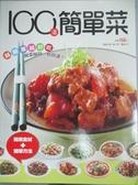 【書寶二手書T2/餐飲_YHJ】100 道簡單菜_劉仁華/楊桃文化