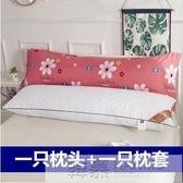 送枕套雙人枕頭枕芯成人情侶加長加大一體枕長款1.2米1.5m1.8m床  中秋佳節 YTL