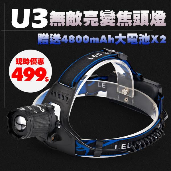 L2頭燈升級版 U3變焦頭燈 無敵亮三段變焦頭燈 優惠期間贈送4800大容量電池2顆 (旋轉版)
