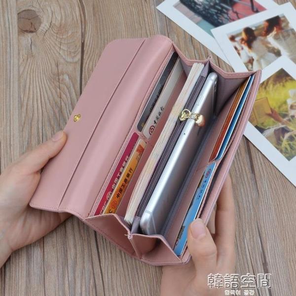 零錢包女士長款2021新款拉鏈多功能韓版手拿包小清新大容量皮夾 【618特惠】