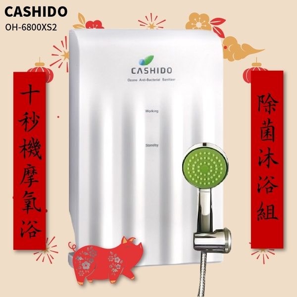 【消除疲勞】 CASHIDO 10秒機摩氧浴 除菌沐浴組 OH-6800XS2 抑菌 沐浴機  預防頭皮屑、香港腳 過敏