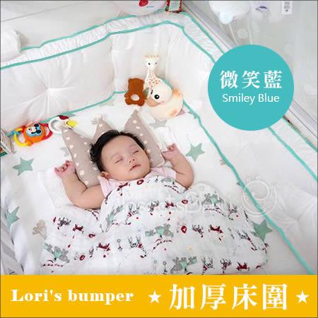 ✿蟲寶寶✿【Loris Bumper】優質長版加厚嬰兒床圍-微笑藍