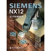 Siemens NX 12從入門到進階